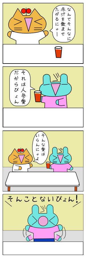 ninjinai2.png