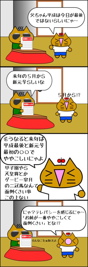 平成最後とは?.png